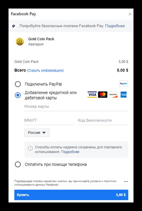 Оплата игровых монет в Аватарии через Facebook Pay