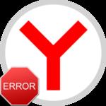 Ошибка «Яндекс.Браузер не может продолжить работу»
