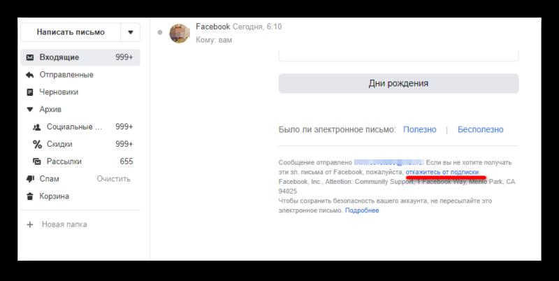 Отказ от уведомлений Фэйсбука по почте