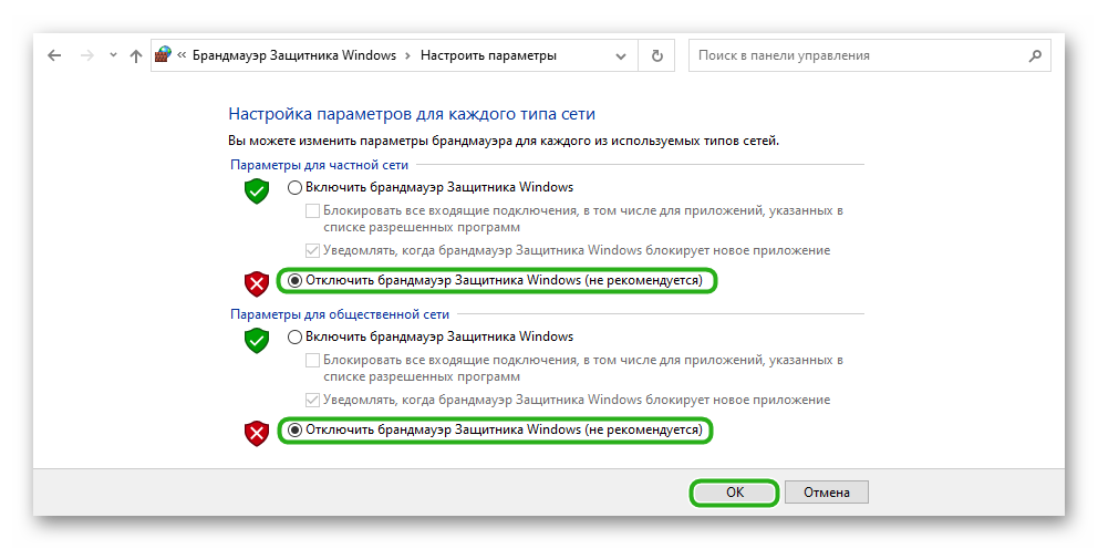 Отключение Брандмауэра Защитника Windows