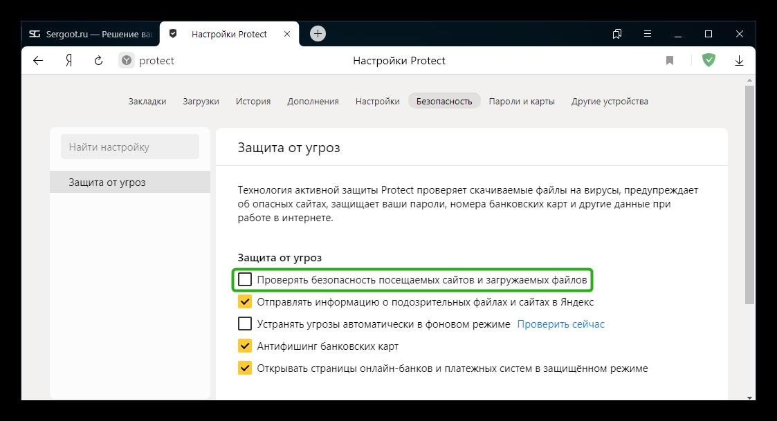 Отключение Protect в Яндекс Браузере