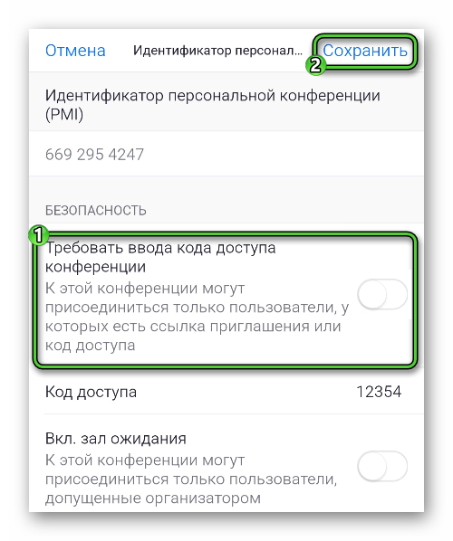 Отключить код доступа в Zoom на телефоне