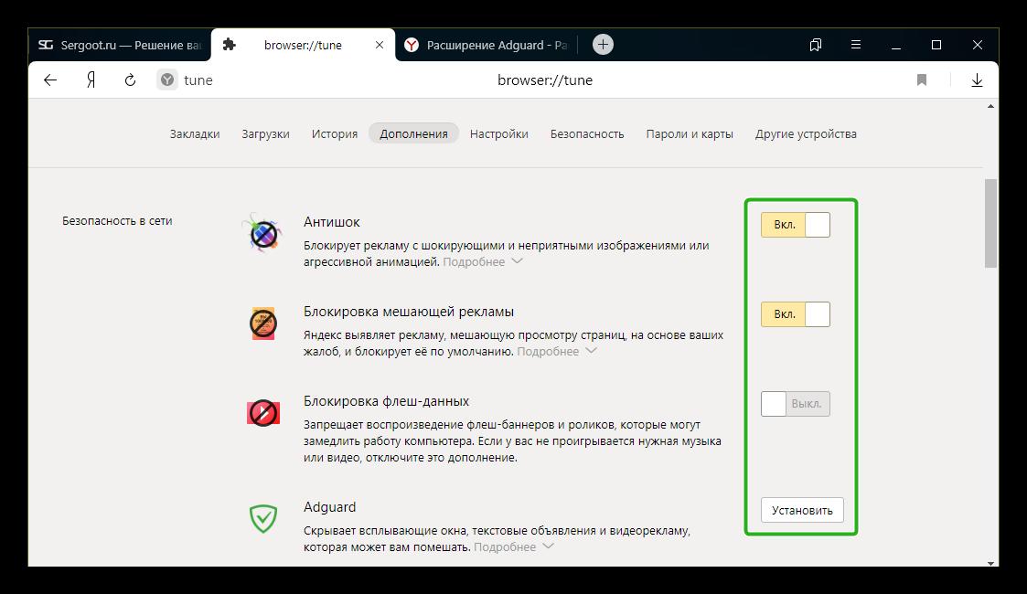 Отключить расширения в Яндекс Браузере