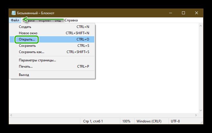 Открыть файл hosts через блокнот в Windows