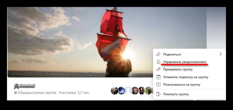 Отписка от уведомлений в группе Фэйсбук