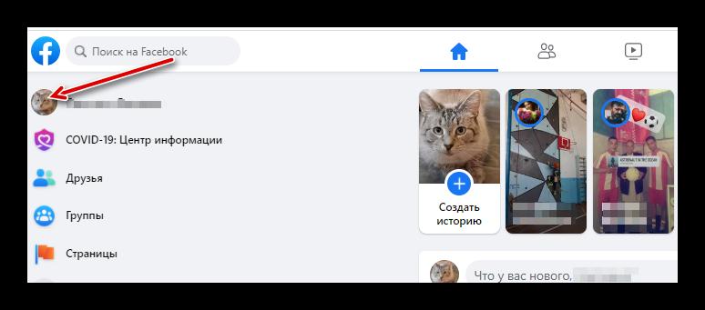 Переход на свой профиль Фейсбук