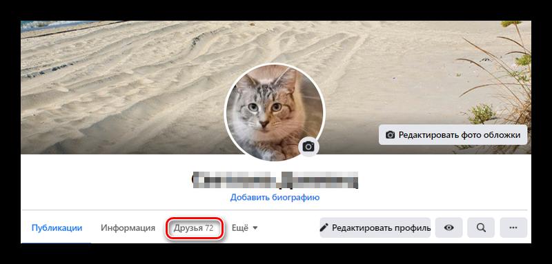 Переход в раздел Друзья на Фейсбук