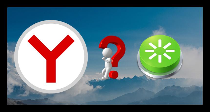 Почему перезагружаются страницы в браузере Яндекс