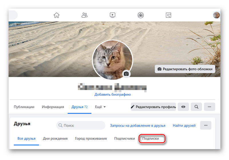 Подписки в Фейсбук