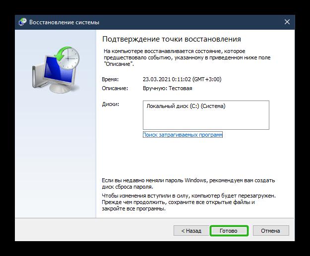 Подтверждение восстановления Windows
