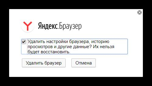 Полное удаление Яндекс Браузера