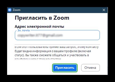 Пригласить контакт в Зум