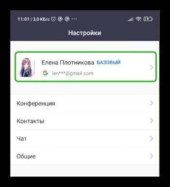 Профиль пользователя в Zoom в смартфоне