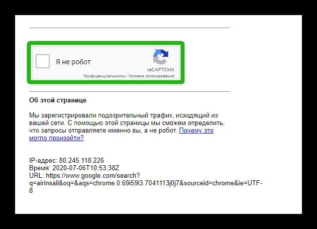 Проверка безопасности от Гугл Хром