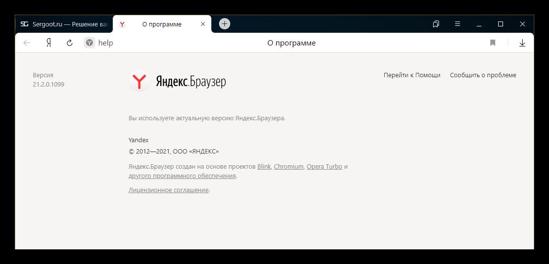 Проверка обновлений Яндекс Браузера