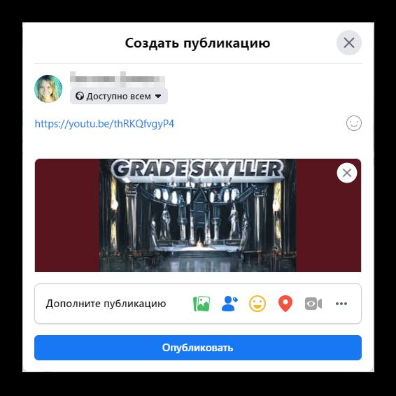 Публикация музыки через URL на Фэйсбук