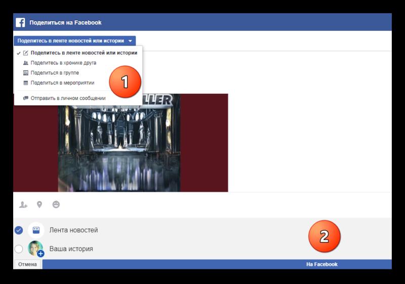 Публикация музыки с ютуба на Фэйсбук