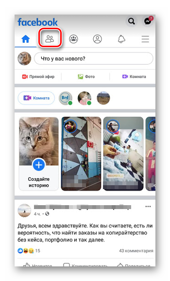 Раздел друзей на Фейсбук