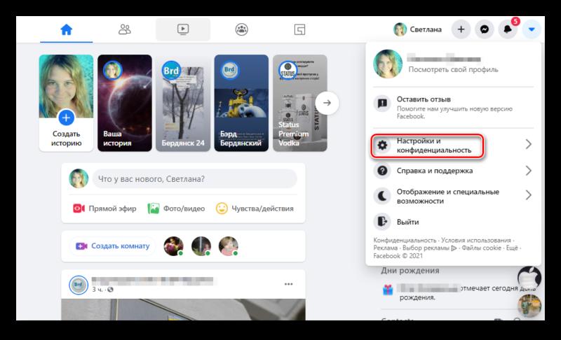 Раздел настроек и конфеденциальности в Фэйсбук
