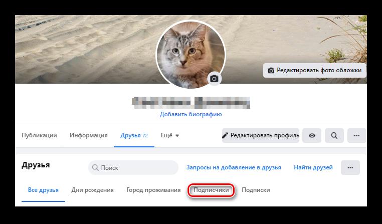Раздел подписчиков в профиле Фейсбук