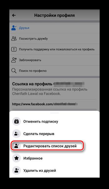 Редактирование списка друзей на Фейсбук