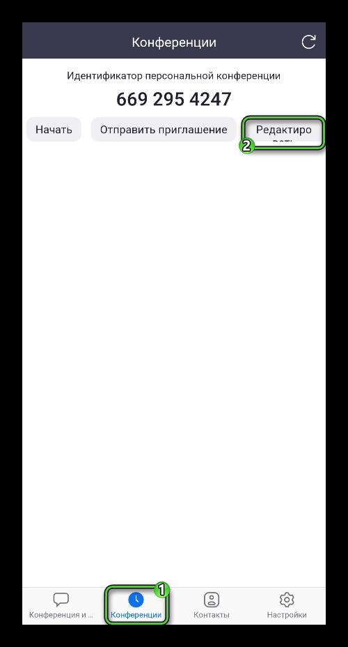 Редактировать конференцию в Zoom на телефоне