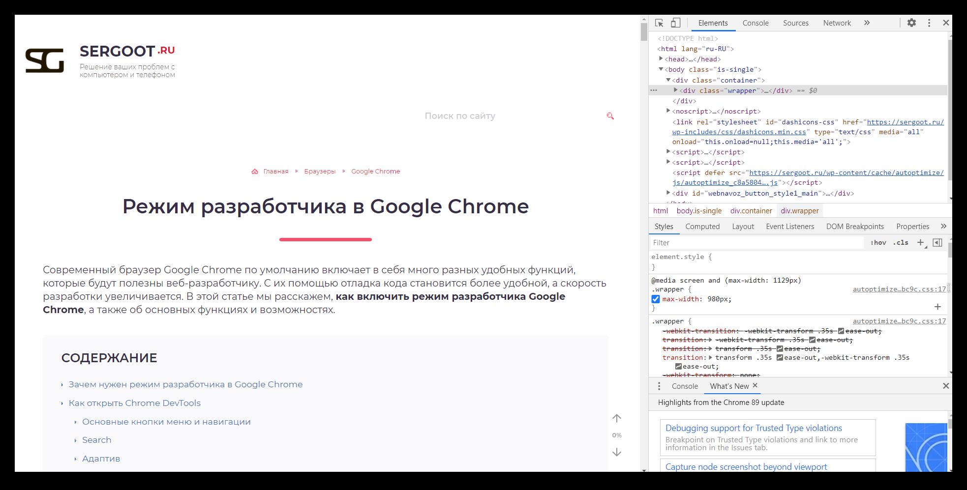 Режим разработчика в Гугл Хром
