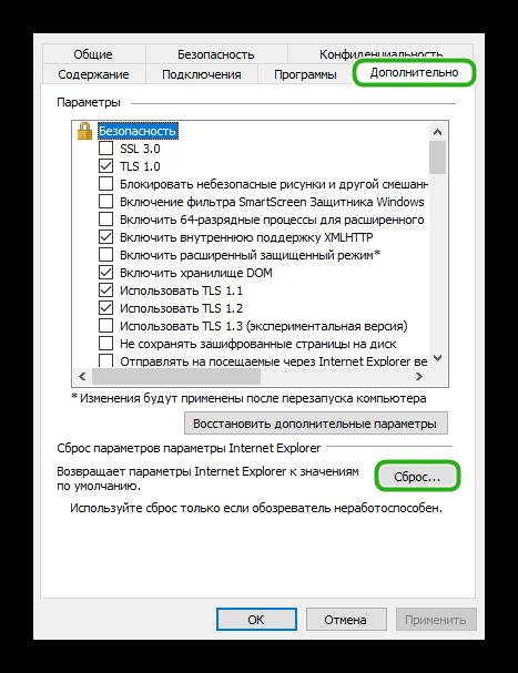 Сброс настроек Internet Explorer