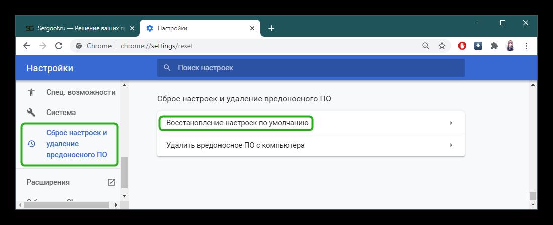 Сброс настроек браузера Google Chrome до заводских