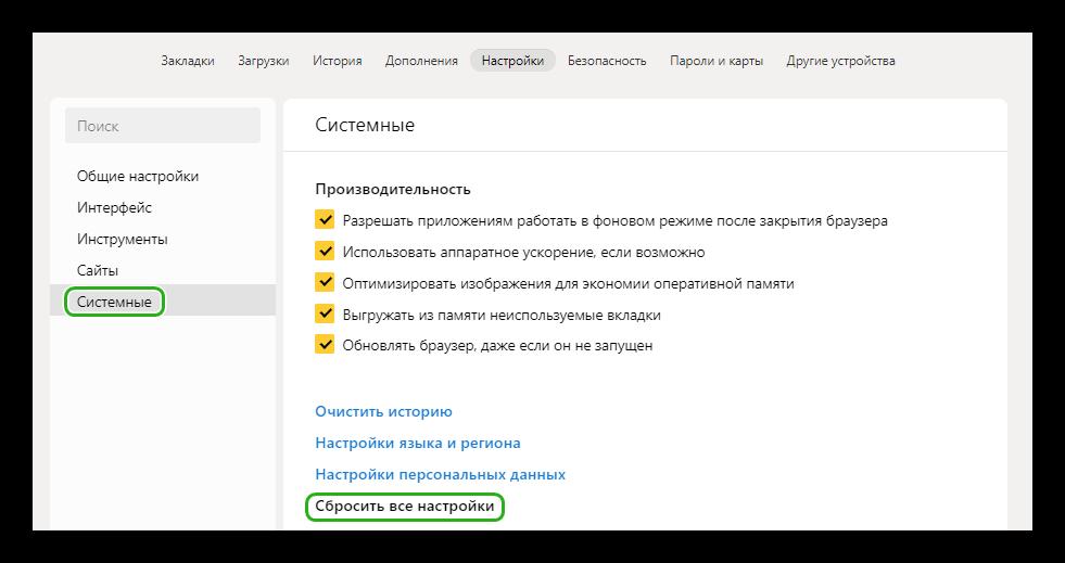 Сброс настроек до заводских в Яндекс Браузере