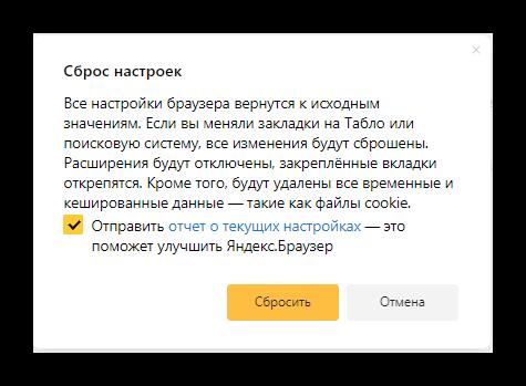 Сбросить настройки в Яндекс Браузере