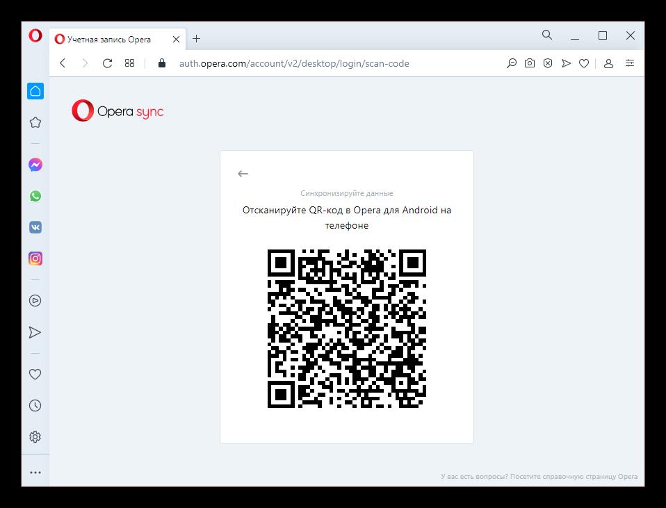 Синхронизация учетной записи Opera по QR-коду