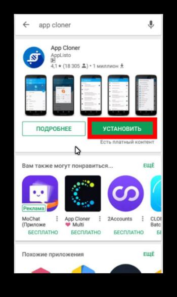 Скачивание App Cloner