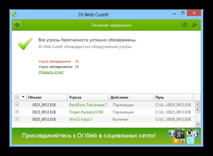 Сканирование системы на вирусы с помощью Доктор Веб