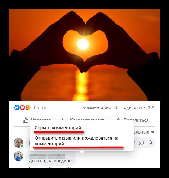 Скрытие комментария и жалоба на комментарий на Фейсбук