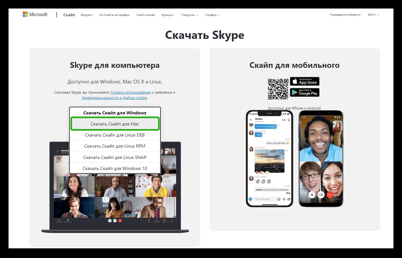 Skype для MacOS