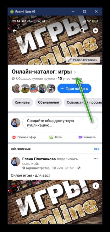 Сменить название группы в Фейсбуке на телефоне