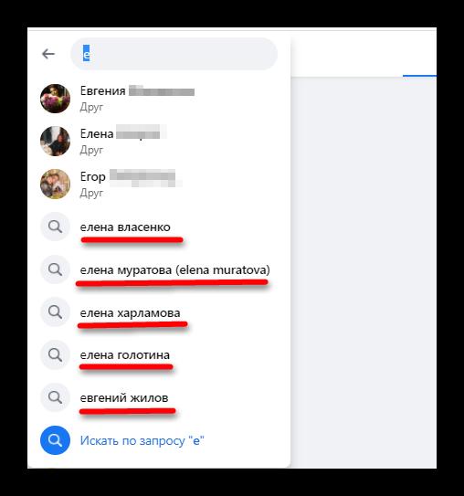 Список вероятных гостей страницы из поисковика Фейсбук