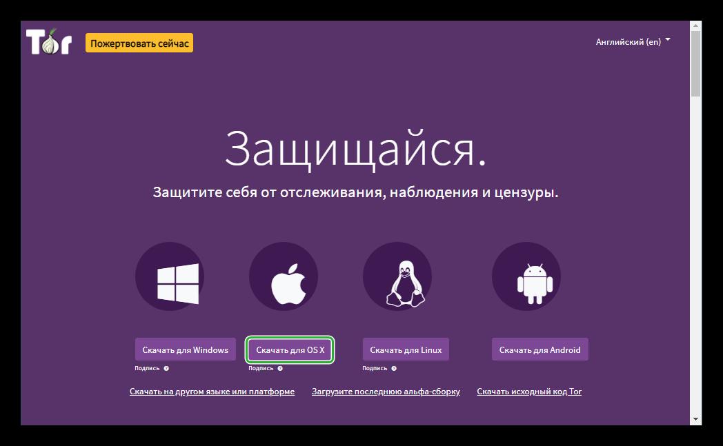 Tor браузер скачать для МакОС