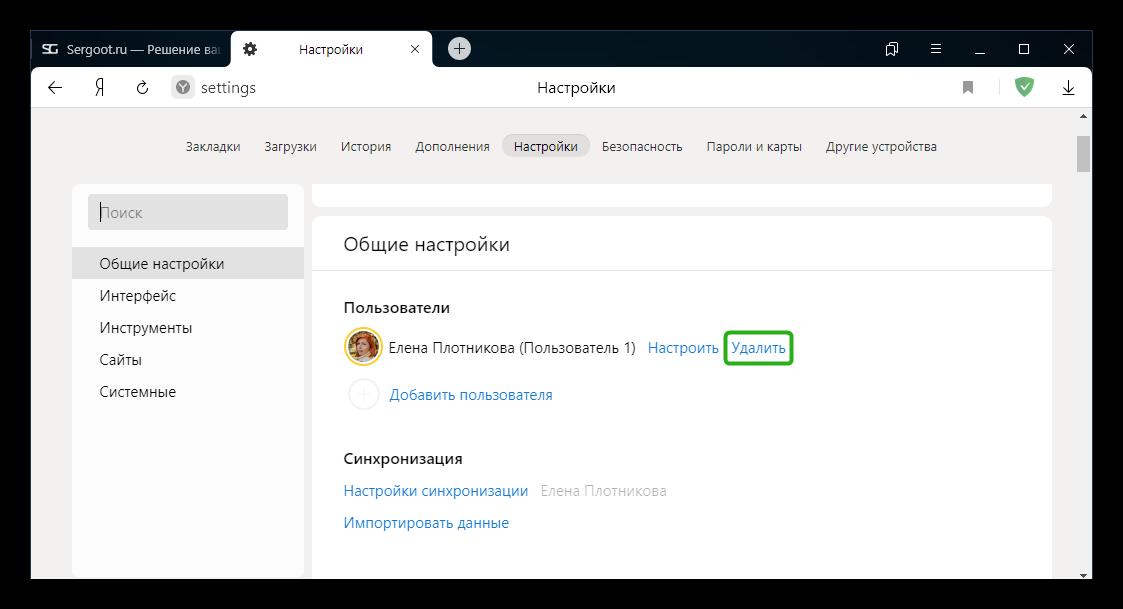 Удалить профиль пользователя в Яндекс Браузере