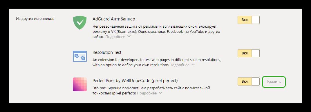 Удалить расширение в браузере Яндекс