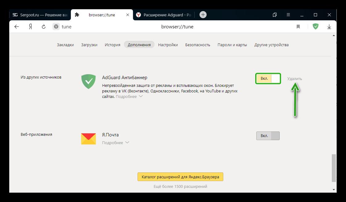 Удалить расширения в Яндекс Браузере