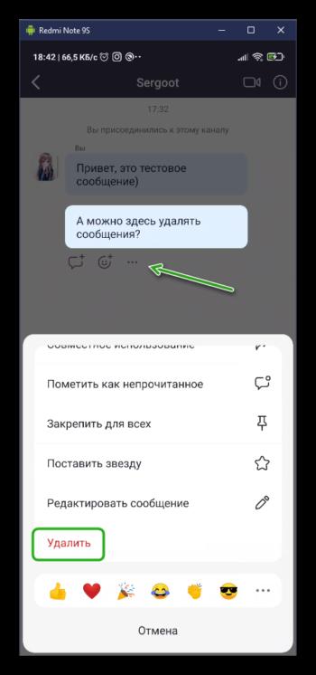 Удалить сообщение в чате в Zoom на смартфоне