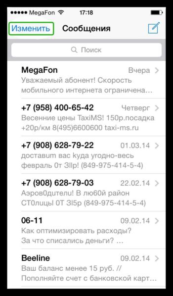 Удалить сообщения в Айфоне