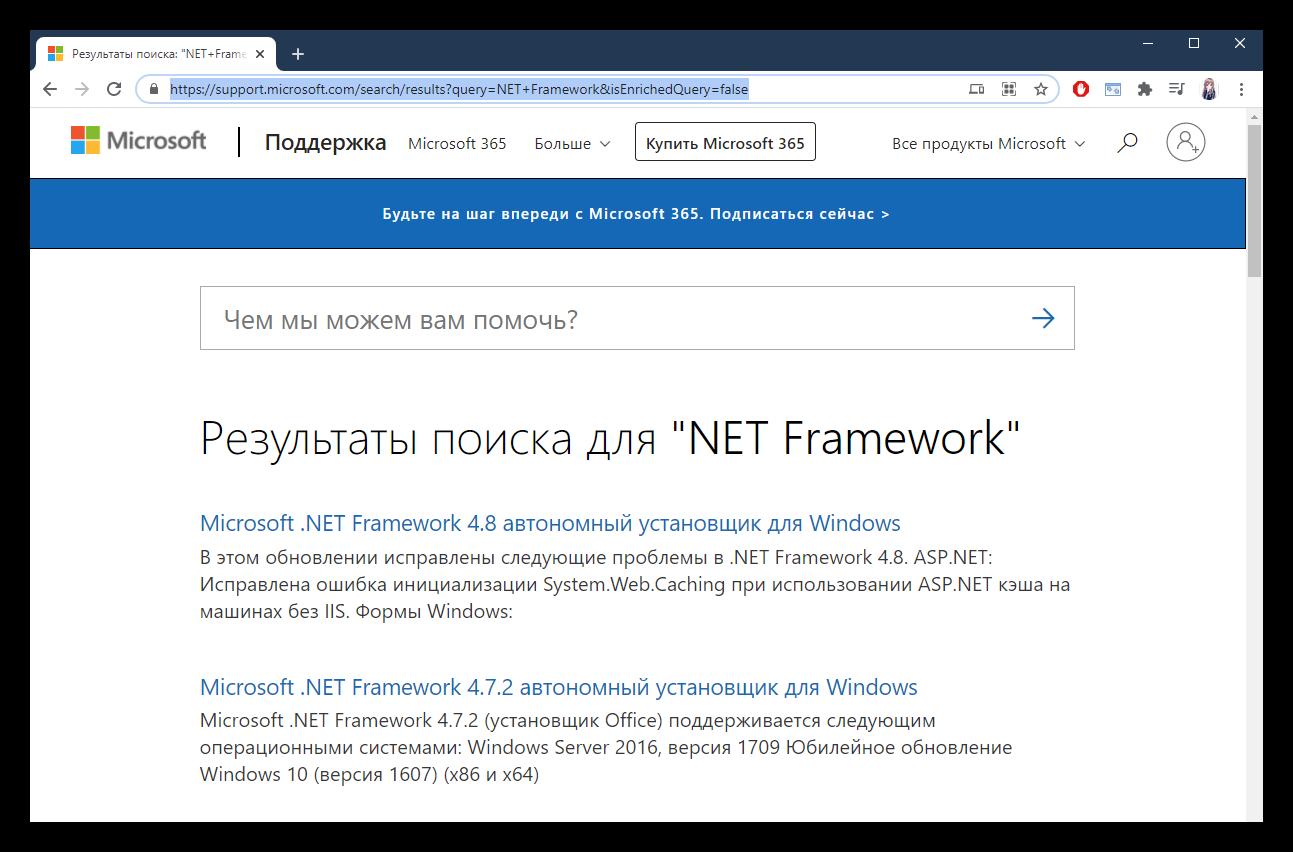 Установка NET-Framework с официального сайта Майкрософт