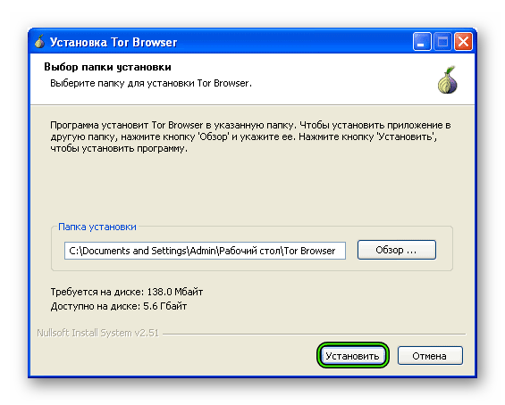 Установка Тор браузер для Windows XP