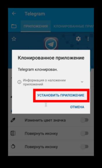 Установка клона приложения Телеграм