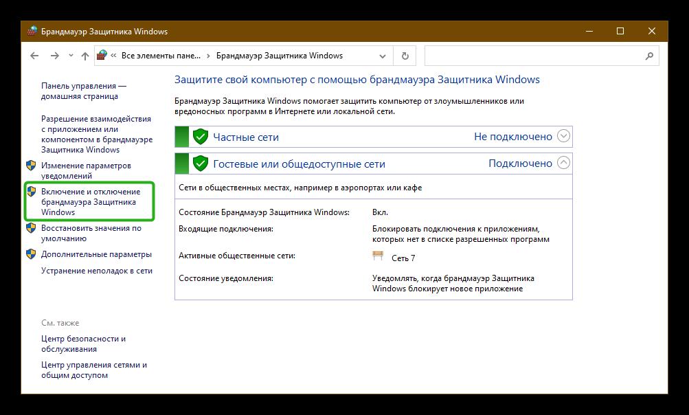 Включение и отключение Брандмауэра Защитника Windows
