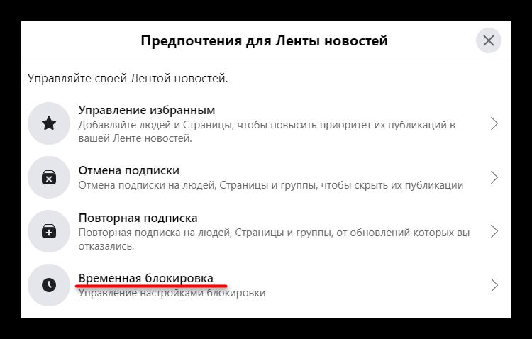 Временная блокировка подписки в Фейсбуке