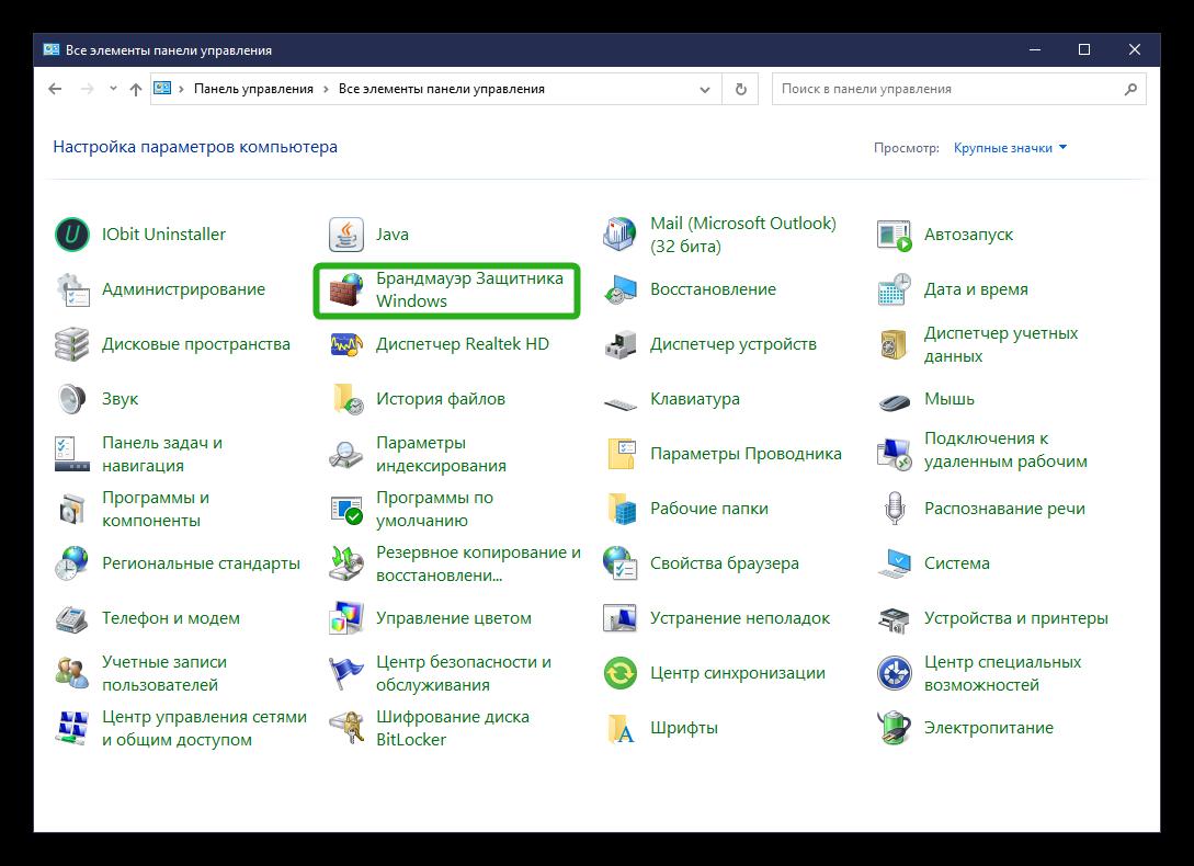 Все элементы панели управления Windows